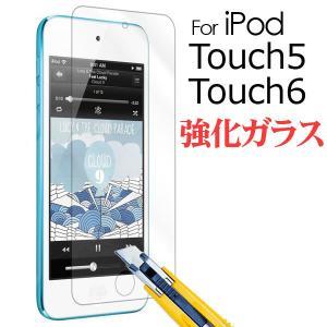 iPod touch 5 6世代 強化ガラスフィルム ラウンドエッジ加工 液晶保護ガラス 保護シート 液晶保護フィルム 決算セール|jnh