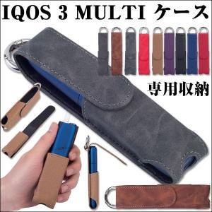 IQOS 3 MULTIケース 電子タバコケース カラビナ付き アイコス3マルチケース アイコス3マ...