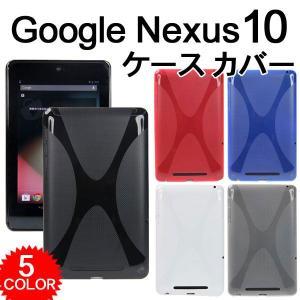 nexus10 ケース カバー Google タブレットPC NEXUS 10 背面保護用 TPUケース|jnh