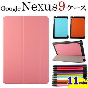 Google Nexus 9用 PUレザーケース 3つ折り スタンドケース 手帳型 カバー ネコポス送料無料 翌日配達対応|jnh