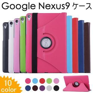Google Nexus 9用 PUレザーケース 360度回転式 スタンドケース 手帳型 カバー|jnh