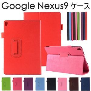 Google Nexus 9用 PUレザーケース 手帳タイプ カバー スタンドケース 2つ折り スダント ネコポス送料無料 翌日配達対応|jnh