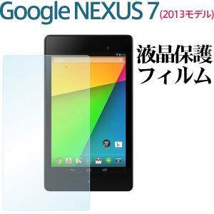 Google Nexus7 (2013モデル)用液晶保護フィルム 防指紋 高光沢フィルム【1月25日順番発送】|jnh