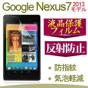 Google Nexus7(2013モデル)用液晶保護フィルム 反射防止 10%ポイント|jnh