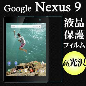Google Nexus9 用液晶保護フィルム 防指紋 高光沢フィルム 10%ポイント|jnh
