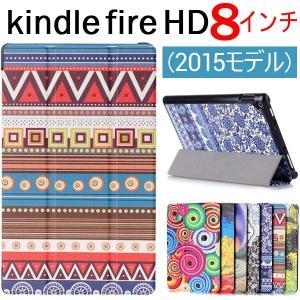 Amazon Kindle Fire HD (2015モデル) PUレザーケース 手帳型ケース レザーカバー スタンドケース タブレットPCケース 8インチ|jnh