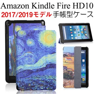 Amazon Kindle Fire HD10(2017モデル)用 PUレザーケース 手帳型 3つ折り スタンドケース|jnh
