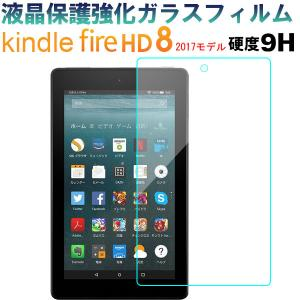 Amazon Kindle Fire 8 2017モデル 液晶保護フィルム Fire8 強化ガラスフ...