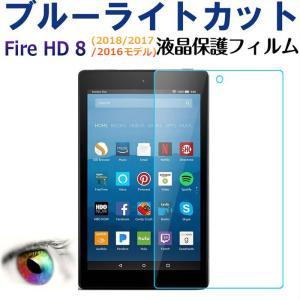 Amazon Kindle Fire HD 8 ブルーライトカットフィルム 液晶保護フィルム (20...