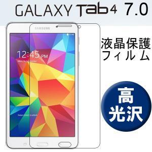 赤字処分セール Samsung Galaxy Tab4 7.0 T230画面液晶保護フィルム 高光沢フィルム