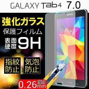赤字処分セール Samsung Galaxy Tab4 7.0 T230液晶保護フィルム 強化ガラスフィルム 硬度9H 保護シート  0.26mm