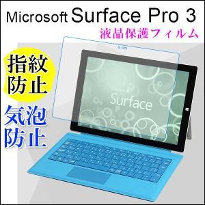 Microsoft Surface Pro 3用液晶保護フィルム アンチグレア 非光沢 低反射仕様