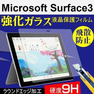 Microsoft Surface3 強化ガラス フィルム 液晶保護フィルム ラウンドエッジ加工
