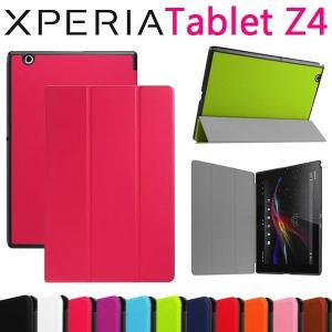 Sony Xperia Tablet Z4用 PUレザーケース 3つ折り スタンドケース 手帳型 カバー スタンドカバー|jnh
