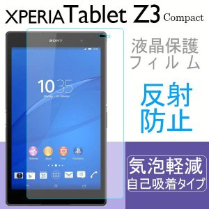 Xperia Z3 Tablet Compact 液晶保護フィルム 反射防止 アンチグレア フィルム|jnh