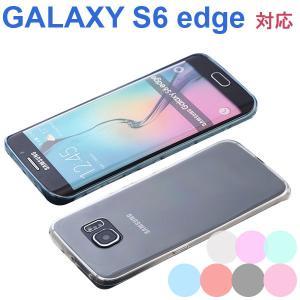 Galaxy S6 edgeケース カバー 高透明 TPU ギャラクシーS6エッジ SC-04G SCV31スマホケース 10%ポイント ネコポス送料無料 翌日配達対応|jnh