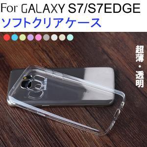 Galaxy S7 Galaxy S7 Edge ケース クリア TPUケース 耐衝撃 TPU カバー 透明 ソフトケース  10%ポイント 決算セール|jnh