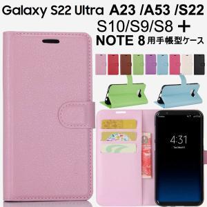 Galaxy S8/S8 Plus/S9/S9 Plus/NOTE 8用手帳型ケース カバー 手帳型 スタンドケース ネコポス送料無料 翌日配達対応 決算セール|jnh