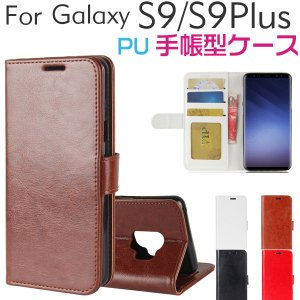 GALAXY S9 GALAXY S9 Plus手帳型ケース PUレザーケース 手帳型 横開き スマホカバー jnh