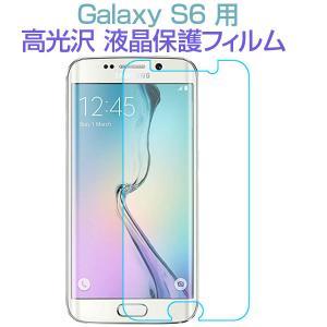 Galaxy S6 SC-05G 液晶保護フィルム 高光沢 ギャラクシーS6 フィルム 10%ポイント ボーナスセール|jnh
