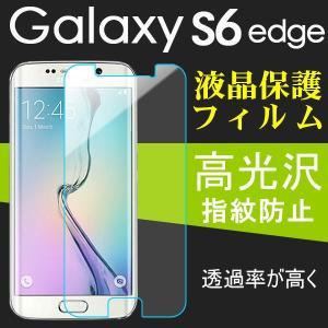 Galaxy S6 edge 液晶保護フィルム 高光沢 ギャラクシーs6エッジ SC-04G SCV31 フィルム 10%ポイント 決算セール|jnh