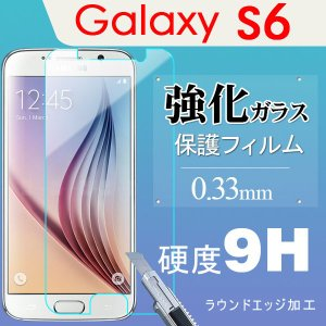 Galaxy S6 SC-05G 液晶保護ガラスフィルム 0.33mm ラウンドエッジ加工 ガラス製 保護シート スマートフォン 10%ポイント|jnh