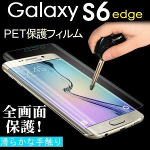 Galaxy S6 edge用 液晶保護フィルム PET 全画面保護フィルム スマートフォン液晶フィルム カーブしたフィルム 10%ポイント