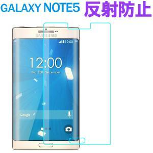 Galaxy Note5 用液晶保護フィルム 反射防止 10%ポイント jnh