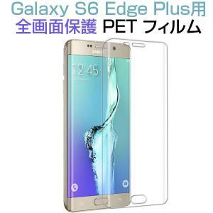 Galaxy S6 Edge Plus用 液晶保護フィルム PET 全画面保護フィルム スマートフォン液晶フィルム 10%ポイント|jnh