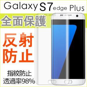 Galaxy S7 Edge Plus用液晶保護フィルム PET カーブ 全画面保護フィルム スマートフォン液晶フィルム  10%ポイント