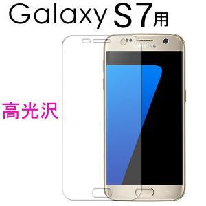 Galaxy S7用液晶保護フィルム 高光沢 フィルム 指紋防止 jnh