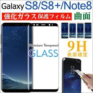 Galaxy S8 S8 Plus Galaxy Note8 強化ガラスフィルム ガラスシート 曲面ガラス 保護フィルム フルカバー 耐衝撃 ネコポス送料無料 翌日配達対応 決算セール|jnh