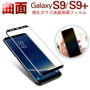 Samsung Galaxy S9 S9 Plus 強化ガラスフィルム ガラスシート 曲面 液晶保護フィルム 全面保護 決算セール|jnh