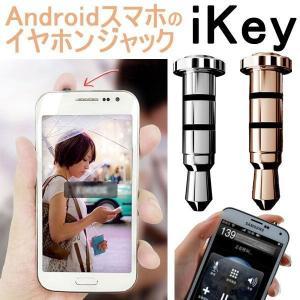 ワンクリックでアプリが起動!Android端末向けの便利なキースイッチ イヤホンピアス Klick Quick Button i-Key ボーナスセール jnh