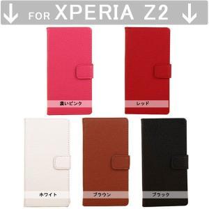 XPERIAZ2SO-03FXperiaZ3SO-01G/SOL26XperiaZ4Z5PUレザーケースエクスペリアスタンドケース手帳型スマホケース10%ポイント 翌日配達対応 衝撃セール|jnh|02