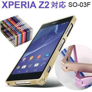 Xperia Z2 SO-03F用メタルバンパー ケース アルミ バンパー 0.7mm極薄 10%ポイント 衝撃セール|jnh