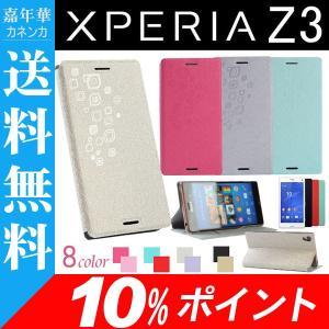Sony Xperia Z3 SO-01G/SOL26用 蚕糸紋ケース 手帳型ケース スタンドケース スマホケース 10%ポイント