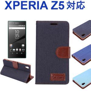 Sony Xperia Z5 ケースカバー デニムケース PUレザー スマホケース カバー 手帳型 スタンド機能型 10%ポイント