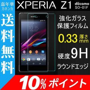 Xperia Z1 SO-01F用強化ガラス液晶保護フィルム ガラスフィルム ラウンドエッジ加工 厚さ0.3mm 硬度9H 普通 AS33B008C10%ポイント ボーナスセール|jnh