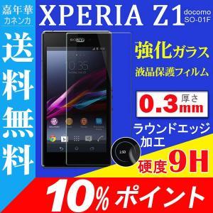 Xperia Z1 SO-01F用強化ガラス液晶保護フィルム ガラスフィルム ラウンドエッジ加工 厚さ0.3mm 硬度9H 普通 AS33B008C 10%ポイント|jnh