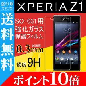 Xperia Z1 SO-01F用強化ガラス液晶保護フィルム スマートフォン ガラスフィルム 厚さ0.3mm 硬度9H 普通 10%ポイント  ボーナスセール|jnh