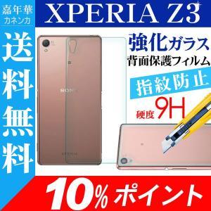 Sony Xperia Z3 SO-01G/SOL26 背面保護 強化ガラスフィルム スマートフォン ガラスフィルム 0.3mm 10%ポイント