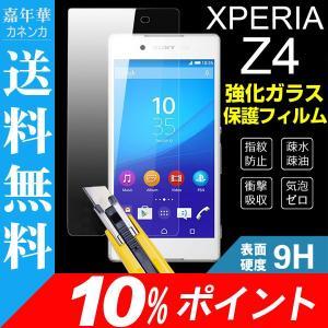 Xperia Z4用強化ガラス液晶保護フィルム スマートフォン ガラスフィルム ラウンドエッジ加工 硬度9H 10%ポイント  ボーナスセール|jnh