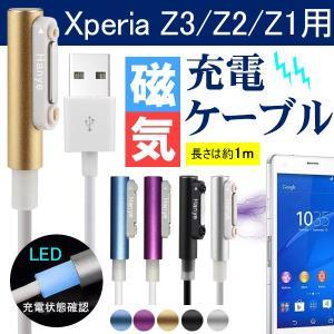 Sony Xperia マグネット式充電ケーブル エクスペリア Z1/Z2/Z3 LED|jnh