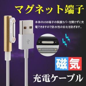 Sony Xperia マグネット式充電ケーブル エクスペリア Z1/Z2/Z3 LED|jnh|03