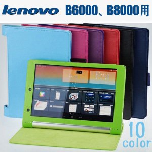 Lenovo Yoga Tablet 8 B6000 Yoga Tablet 10 B8000  PUレザーケース タブレットPC用 全10色  大感謝セール|jnh