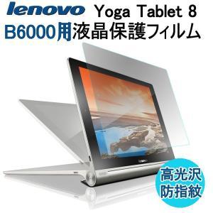 期間限定セール Lenovo Yoga Tablet 8 B6000 液晶保護フィルム 高光沢