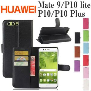 HUAWEI Mate9/P10/P10 Plus/P10 liteケース手帳型ケースPUレザーケースカバースマホケーススタンド機能AS35A006 ネコポス送料無料 翌日配達対応 決算セール|jnh