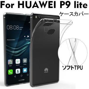 HUAWEI P9 liteケースカバー TPUケース クリアTPUカバー Huaweiケース ファーウェイ  決算セール|jnh