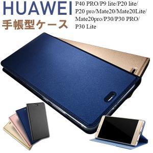 Huawei P9 lite/P20 lite/P20 pro/Mate20/Mate20Lite/Mate20pro/P30/P30 PRO ケース 手帳型ケース PUレザーケース 横開きカバー  翌日配達対応 決算セール|jnh